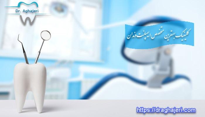 کلینیک بهترین متخصص ایمپلنت دندان
