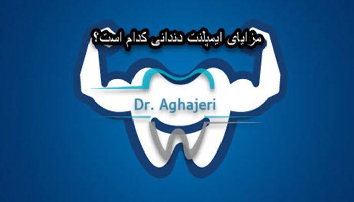 مزایای ایمپلنت دندانی کدام است؟