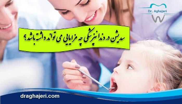سدیشن در دندانپزشکی چه مزایایی می تواند داشته باشد؟