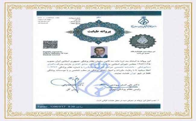 گواهینامه پزشکی دکتر آقاجری